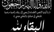 قدم آخر عمل له قبل يومين.. الموت يغيب شيخ الرواية العربية