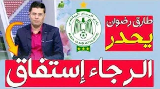 شاهد إعلامي مصري يحذر فريق الإسماعلي من الرجاء