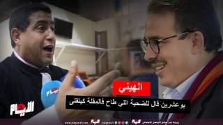 الهيني : بوعشرين قال للضحية اللي طاح فالمقلة كيتقلى