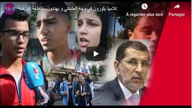 بالفيديو..تلاميذ يثورون في وجه العثماني و يهددون بمقاطعة الدراسة