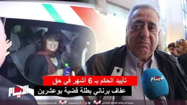 تأييد الحكم بـ 6 أشهر في حق عفاف برناني بطلة قضية بوعشرين