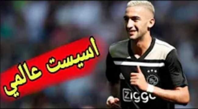 """حكيم زياش يواصل التألق في دوري الأبطال و يهدي """"أسيست"""" رائع"""