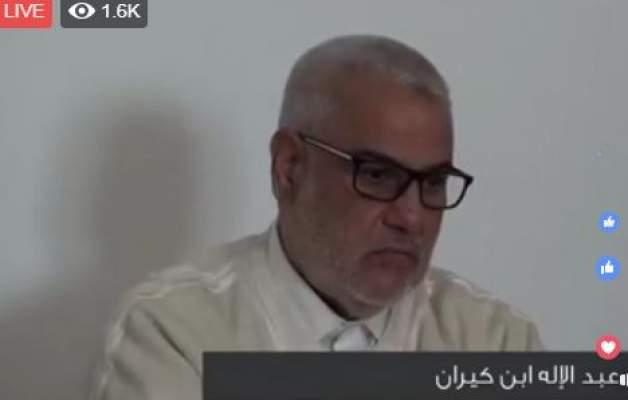 """ابن كيران يهاجم """"البام"""" ويؤكد: الحزب المعلوم خطر على الدولة المغربية"""