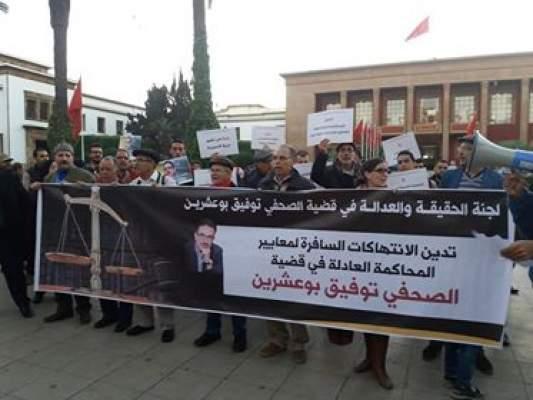 فيديو : وقفة أمام البرلمان قبل النطق بالحكم في ملف بوعشرين
