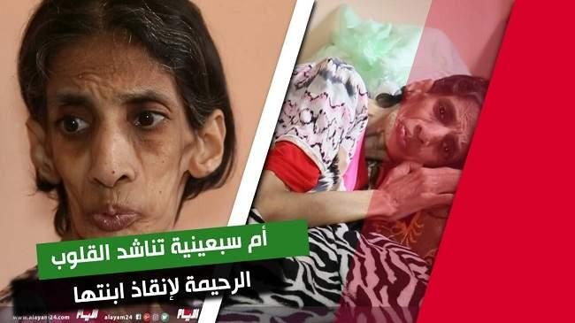 بالفيديو..49 سنة من المعاناة و المرض أم سبعينية تناشد القلوب الرحيمة لإنقاذ ابنتها
