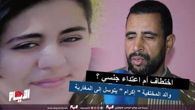 """اختطاف أم اعتداء جنسي ؟ والد المختفية """" إكرام """" يتوسل إلى المغاربة"""