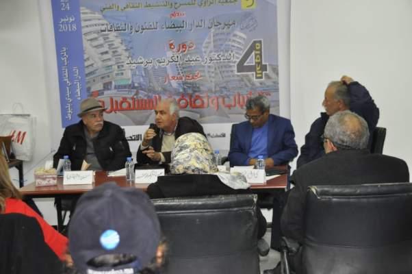 الدورة الرابعة لمهرجان الدار البيضاء للفنون والثقافات تكرم عبد الكريم برشيد
