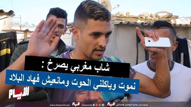 شاب مغربي يصرخ: نموت وياكلني الحوت ومانعيش فهاد البلاد