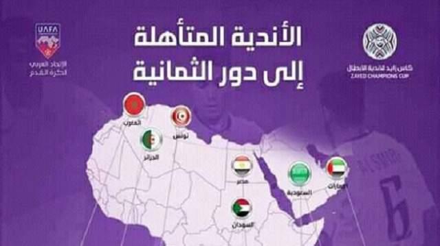 الاتحاد العربي يوضح سبب نشر خريطة المغرب مبثورة من صحرائه