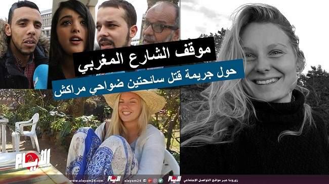 موقف الشارع المغربي حول جريمة قتل سائحتين ضواحي مراكش