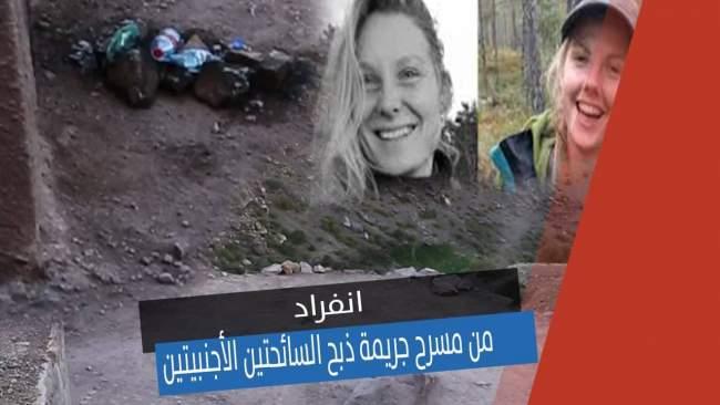 حقائق صادمة من مسرح جريمة قتل السائحتين بشمهروش