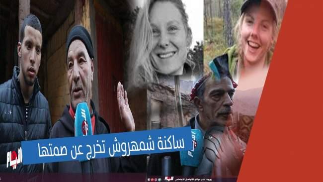 """بعد جريمة """"قتل"""" السائحتين الأجنبيتين ساكنة شمهروش تخرج عن صمتها"""