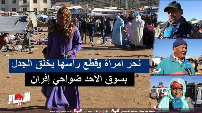 نحر امرأة وقطع رأسها يخلق الجدل بسوق الأحد ضواحي إفران