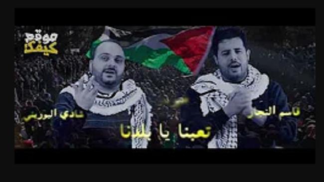 """فيديو..النسخة الفلسطينية لأغنية الرجاء الشهيرة"""" ف بلادي ظلموني """""""