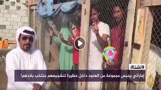 شاهد..إماراتي يحبس هنودا داخل حظيرة حيوان بسبب تشجيعهم منتخب بلادهم ضد الإمارات