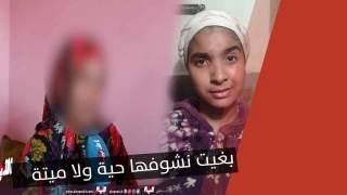 """اختطاف أم هروب..والدة المختفية """"وفاء"""" تتوسل المغاربة """"بغيت نشوفها حية ولا ميتة"""""""