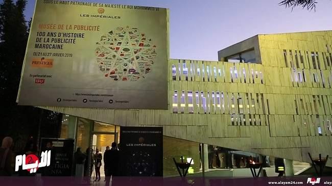"""نبش في الذاكرة..""""les impériales""""تعيد للمغاربة ذكريات 100سنة من الإعلانات المغربية"""