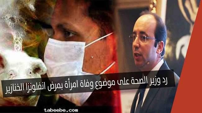 وزير الصحة يرد على وفاة سيدة ورضيعها بسبب أنفلونزا الخنازير