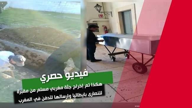 بالفيديو..هكذا تم إخراج جثة مغربي مسلم من مقبرة للنصارى وإرساله ليدفن في المغرب