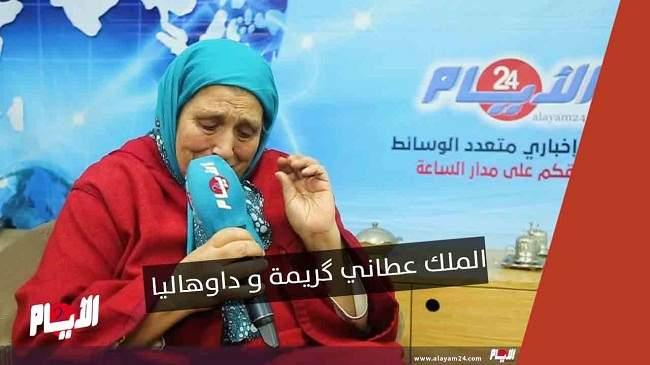 """امرأة مسنة تستنجد بالقضاء: """"الملك عطاني گريمة و ها شكون استولى عليها"""""""
