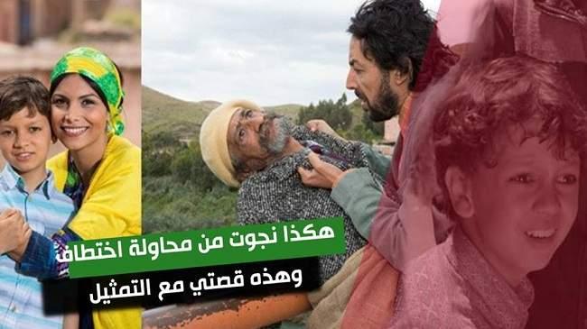 ممثل مغربي يتعرض للاختطاف..تفاصيل مثيرة تذكر لأول مرة
