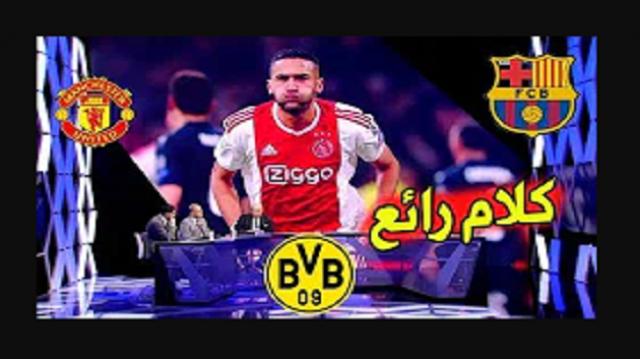 كـلام رائـع من المحللين في حق المايسترو حـكيم زيـاش بعد التألق أمام الريال