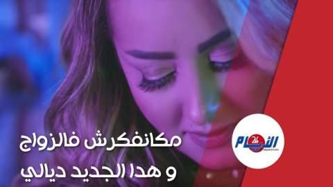 في حوار جريء..الداودية ترد على منتقديها و ها علاش تطلقت و التمثيل عندو مواليه