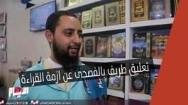 مغربي وتعليق طريف بالفصحى عن ازمة القراءة