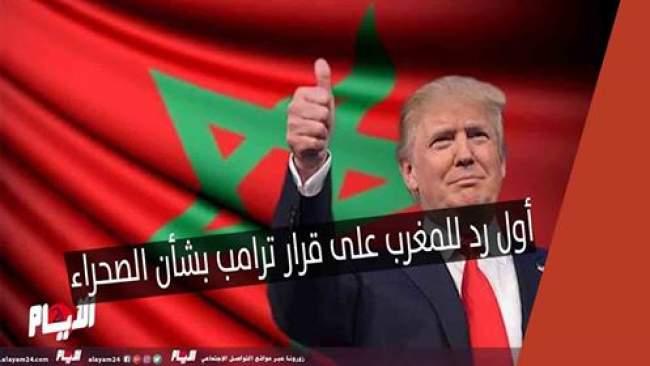 الرد المغربي على قرار ترامب بشأن الصحراء (فيديو)