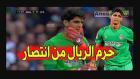 بالفيديو..المغربي بونو يوقف هجوم ريال مدريد بتصديات رائعة