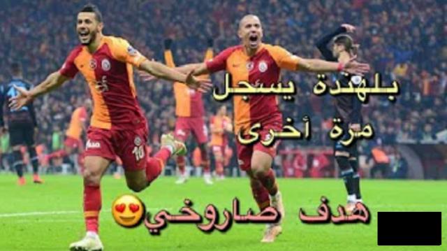 ما هذه القذيفة ؟..هدف رائع للمغربي بلهندة في الدوري التركي