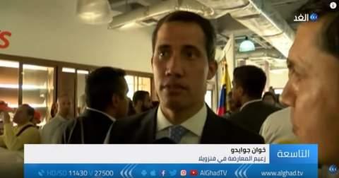 بالفيديو..غوايديو يوجه رسالة عاجلة إلى المغرب حول فنزويلا!