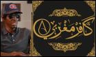 الأيام تحاور أشهر ''كافر مغربي''.. هكذا ترك الدين بعدما كان يحلم بـ''الحور العين'' !