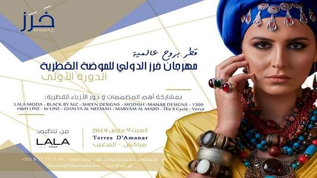 """من أصالة قطر و جمال المغرب """"خرز"""" ينطلق بالموضة نحو العالمية"""