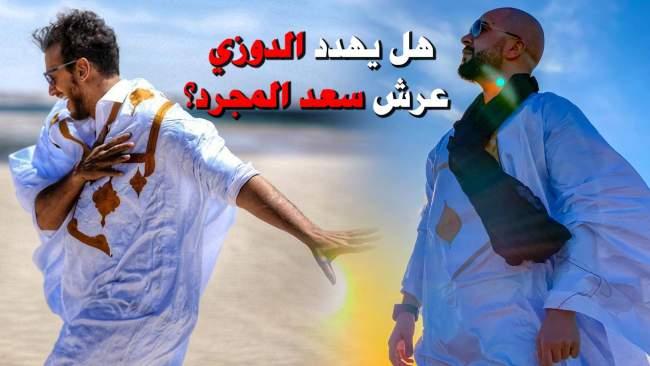 هل يهدد الدوزي عرش سعد المجرد؟