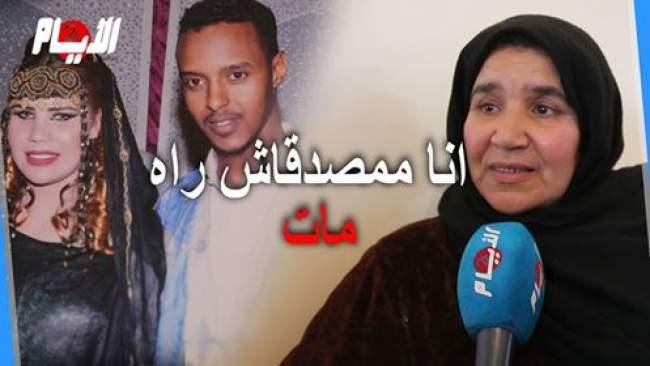 """أول خروج إعلامي لوالدة زوجة ضحية الطائرة الإثيوبية..""""مكناش عارفين أنها حاملة"""""""