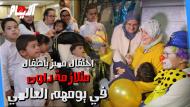 احتفال مميز بأطفال متلازمة داون في يومهم العالمي