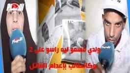 أول خروج إعلامي لعائلة الشاب ضحية مجزرة القرية بسلا..ولدي قسمو ليه راسو على 2 و كنطالب بإعدام