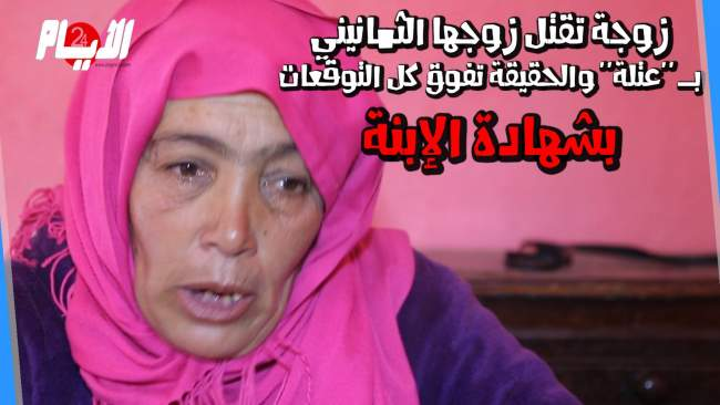 """زوجة تقتل زوجها الثمانيني بـ """"عتلة"""" والحقيقة تفوق كل التوقعات بشهادة الإبنة"""
