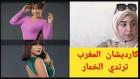 """بالفيديو..""""كاردشيان"""" المغرب تروي القصة الكاملة لارتدائها الحجاب"""