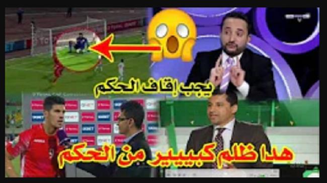التحكيم يظلم حسنية أكادير..محلل مصري يعترف بصحة الهدف