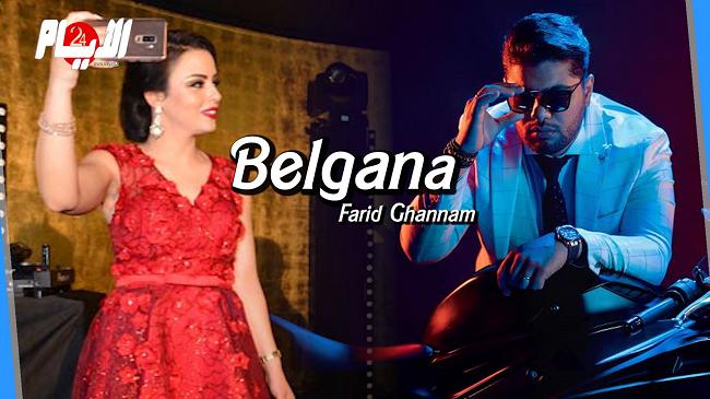 فريد غنام يطرح فيديو كليب ''بلڭانة'' بمشاركة زوجته ويتصدر الطوندونس