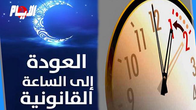 بشرى للمغاربة..رمضان يعيد الساعة القانونية