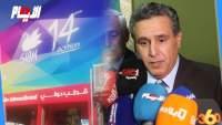 أخنوش يكشف ملامح الملتقى الدولي للفلاحة بمكناس في دورته 14