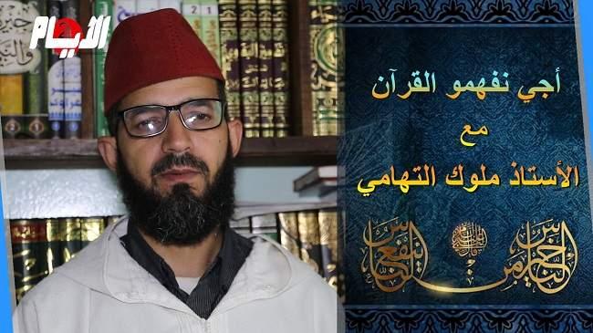 ''أجي نفهمو القرآن'' يغوص بكم في معاني الآيات واستقاء العبر منها..قريبا في رمضان