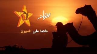 قناة العيون تفاجىء مشاهديها في رمضان