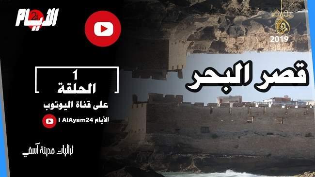 الحلقة الأولى.. قصر البحر.. كنز معماري يموت ببطء وصرخات في آذان صماء