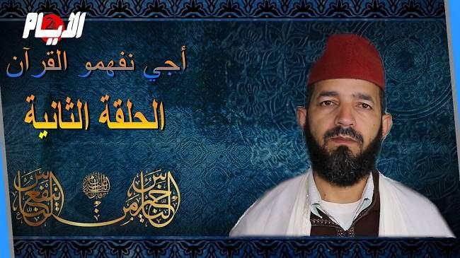 الحلقة الثانية ''أجي نفهمو القرآن'' شرح سورة القيامة مع الأستاذ ملوك التهامي