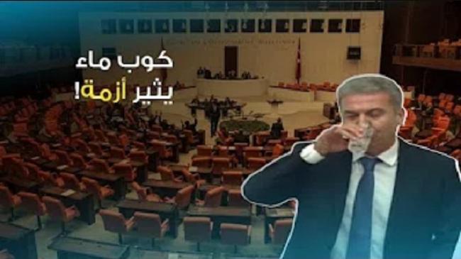 فيديو..برلماني تركي يشرب الماء نهار رمضان ويفجر الأزمة