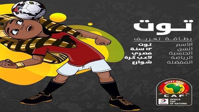 رسميا.. مصر تكشف تميمة كأس أمم إفريقيا 2019 (فيديو وصور)